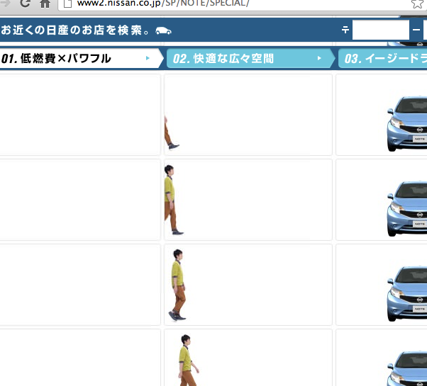 Screenshot of Nissan flip-book-style website